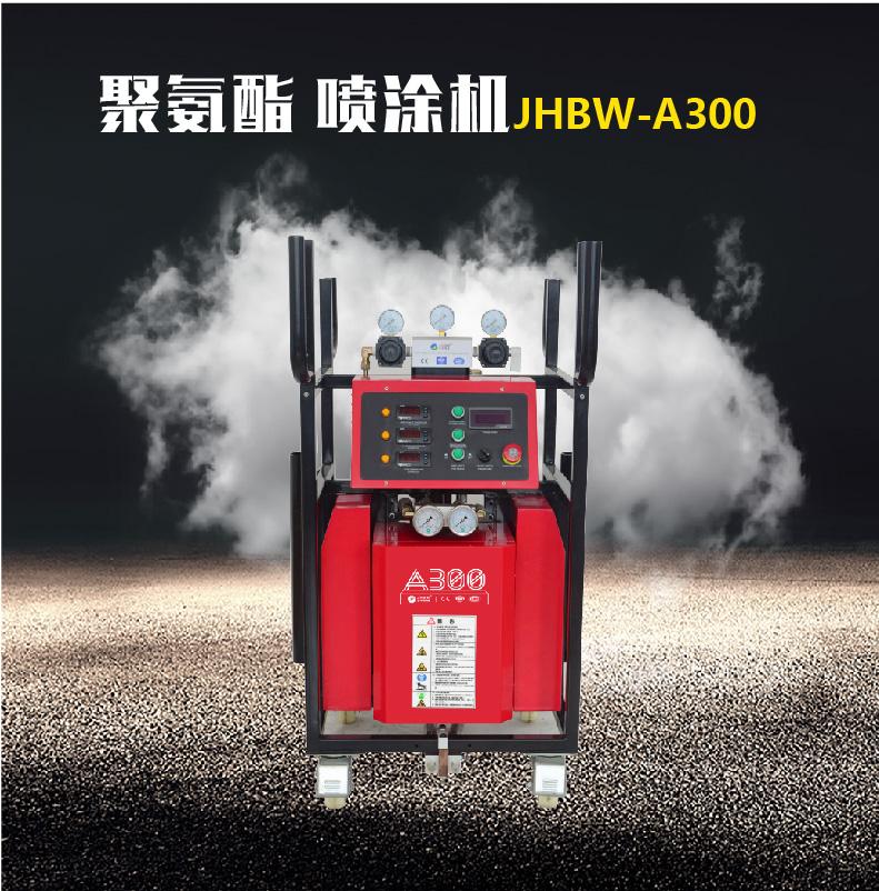聚氨酯高压喷涂机