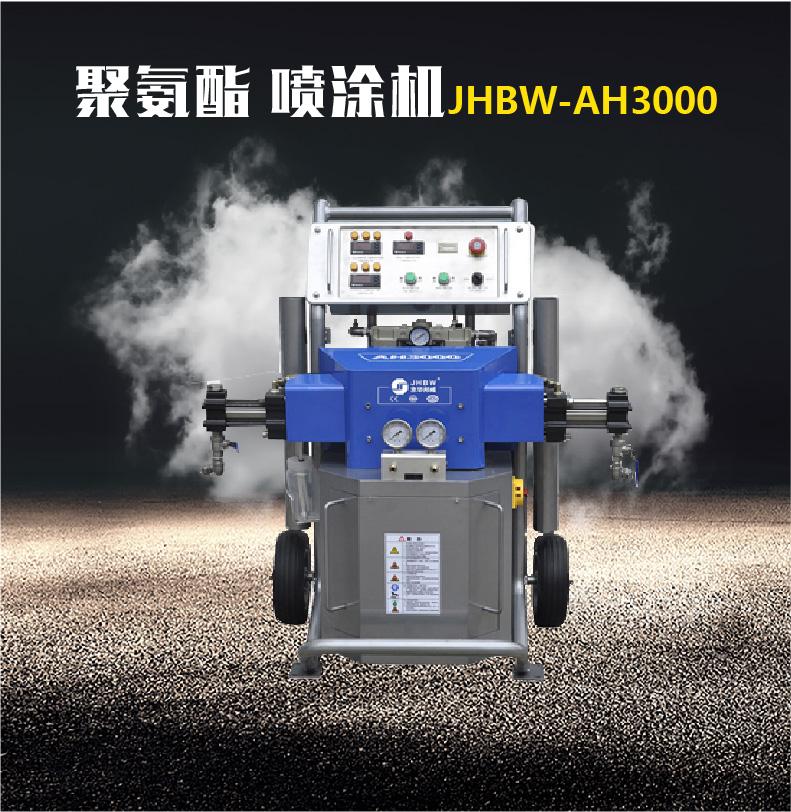 聚氨酯喷涂设备生产厂家