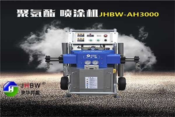 耐用聚氨酯喷涂机生产厂家
