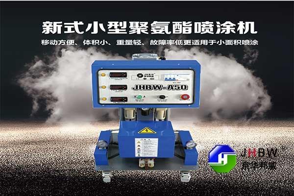 高端聚氨酯喷涂发泡机生产厂家